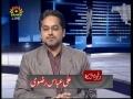 Political Analysis - Zavia-e-Nigah - 20th November 2009 - Urdu