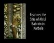 Voice of Shia - Arbaeen - Arabic