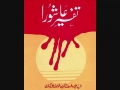 [03/20] Tafseer E Ashora eBook - Urdu