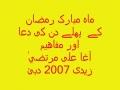 1st Dua-E-Ramazan 2007- Tafseer - Urdu Agha Ali Murtaza