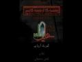 Dasta Baseeji Tamjeed Hyder 2010 Ab Sakina Ki Jaan Urdu