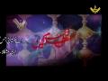 Noha - Ay Hussain (a.s) - Arabic sub Urdu