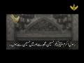 Noha - Hussain (a.s) mujh sey aur main Hussain say hoon - Arabic sub Urdu