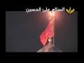 Assalam o Alal Hussain, Wa Awlaadil Hussain, Wa Ashaabil Hussain (a.s) - Arabic Urdu