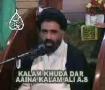 [02] Kalaam e Khuda Dar Aaina e Kalaam e Imam Ali - Agha Jawad Naqvi - Ramadan - Urdu