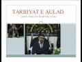 [Audio] - Tarbiyat e Aulad by Agha Ali Murtuza Zaidi (LOW QUAL) - Urdu