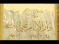 The House of Imam Ali a.s - with Latmiya  in Arabic