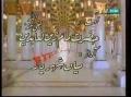 Naat - By Hazrat Imam Zain-ul-Abideen AS - Arabic sub Urdu