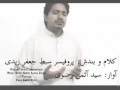 Salam for Hazrat Mohammad and Hazrat Ali a.s recited by Syed Imon Rizvi - URDU