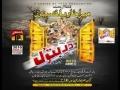 Dekh baba meray kanon say lahoo behta hai - Dare Batool 2010 - Urdu