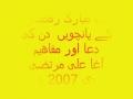 5th  Dua-E-Ramazan - Tafseer - Syed Ali Murtaza - Urdu