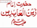 Duaa 43 الصحيفہ السجاديہ Supplication when he looked at the New  Moon - Urdu