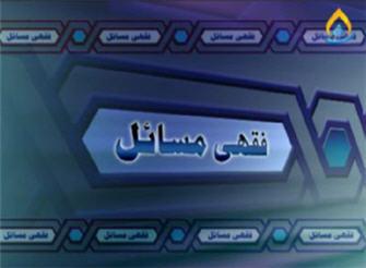 Fiqhi Masail 25 - Namaz 8 - Urdu