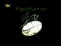 [02] [URDU Documentary] Sirah e Amali - Episode 2 - سيرہ عملي امام روح اللھ