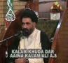 [06] Kalaam e Khuda Dar Aaina e Kalaam e Imam Ali - Agha Jawad Naqvi - Ramadan - Urdu