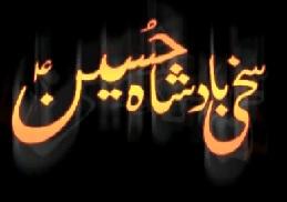 Sakhi Badshah Hussain (a.s) - Urdu