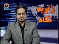 Political Analysis - Zavia-e-Nigah - 5th February 2010 - Urdu
