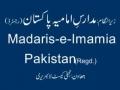 Qayamat - Qayamat e Sughra - Lecture 17 - Persian - Urdu - 2009