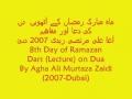 8th  Dua-E-Ramazan 2007-Tafseer-Urdu-Dubai
