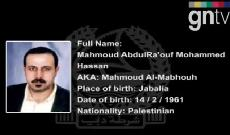 Hamas Commander Mahmoud Al Mabhouh Assassination - Chronological Timeline of Events - English