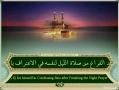 Sahifah Sajjadiyyah - 32 In Confessing Sins after Finishing the Night Prayer - Arabic sub English