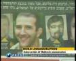 [1] Mossad Dubai Assassination - News Analysis - English