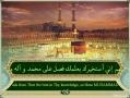 Sahifah Sajjadiyyah - 33 In Asking for the Best - Arabic sub English
