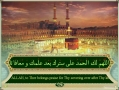 Sahifah Sajjadiyyah - 34 When Afflicted with the Disgrace of Sin - Arabic sub English