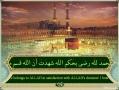 Sahifah Sajjadiyyah - 35 When Looked upon the Companions of this World - Arabic sub English