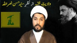 [Dars 2] Wilayate Faqih by Sayyed Hasan Nasrallah - Translated in URDU