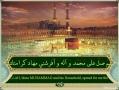 Sahifah Sajjadiyyah - 41 In Asking for Covering and Protection - Arabic sub English