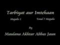 Imtehan Aur Tarbiyat e Ilahi 1 - PART 1 - Agha Jaun - Urdu