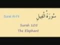 Learn Quran - Surat 105 Al-Fil - The Elephant - Arabic sub English