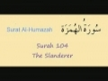 Learn Quran - Surat 104 Al Humazah - The Slanderer - Arabic sub English