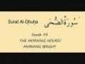 Learn Quran - Surah 93 Ad Dhuha - The Daybreak/The Morning Hours - Arabic sub English