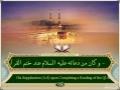Sahifah Sajjadiyyah - 42 Upon Completing a Reading of the Quran - Arabic sub English