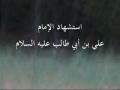 The Martyrdom of Imam Ali - Presentation - Arabic