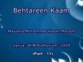 Behtareen Kaam (Best Deeds) - Urdu Lectures - 11 of 20