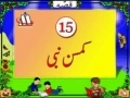 Qurani Kisai - 15 Kamsin Nabi - Urdu