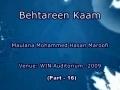 Behtareen Kaam (Best Deeds) - Urdu Lectures - 16 of 20