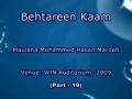 Behtareen Kaam (Best Deeds) - Urdu Lectures - 19 of 20