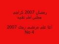 4 - Majlis Imam Ali as - Ramadan 2007 Karachi - Urdu