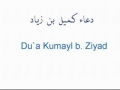 Dua e Kumail - Arabic And English Text