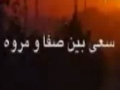 Manaske Hajj - Episode 7 - Persian