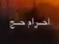 Manaske Hajj - Episode 8 - Persian