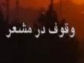 Manaske Hajj - Episode 10 - Persian