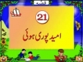 Qurani Kisai - 21 Umeed Poori Hoi - Urdu