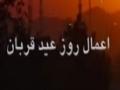Manaske Hajj - Episode 11 - Persian