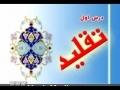 Fiqh Rulings for Women - Dars 1 - Persian