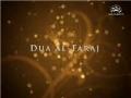Dua Al-Faraj - Arabic sub English